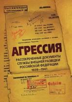 Agressiya. Rassekrechennye Dokumenty Sluzhby Vneshnej Razvedki Rossijskoj Federatsii 1939-1941