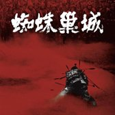 The Throne Of Blood