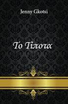 Boekomslag van 'Nothing (Greek Edition)'