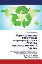 Ispol'zovanie Vtorichnykh Energoresursov V Gazovoy Promyshlennosti Rossii