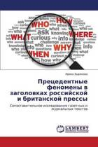 Pretsedentnye Fenomeny V Zagolovkakh Rossiyskoy I Britanskoy Pressy