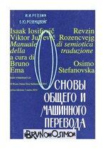 Manuale di semiotica della traduzione