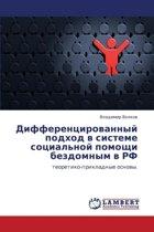 Differentsirovannyy Podkhod V Sisteme Sotsial'noy Pomoshchi Bezdomnym V RF