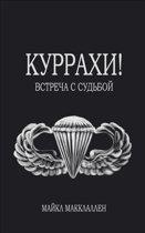 Currahee! A World War II Story [Russian Translation]
