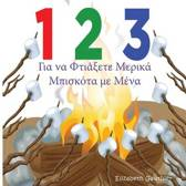 1 2 3 Make a s'More with Me ( Greek Version )