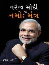 Namo Mantra of Narendra Modi : નરેન્દ્ર મોદીનો નમોઃ મંત્ર
