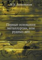 Pervye Osnovaniya Metallurgii, Ili Rudnyh del