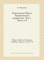 Pedigree Book of Chernigov Nobility. Volume 1. Part 1-2