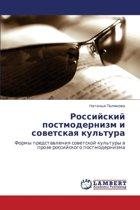 Rossiyskiy Postmodernizm I Sovetskaya Kul'tura