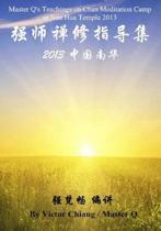 Master q's Teachings in Chan Meditation Camp at Nan Hua Temple 2013