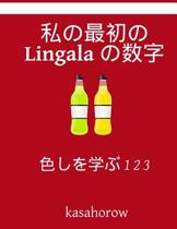 My First Japanese-Lingala Counting Book