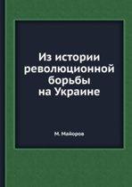Iz istorii revolyutsionnoj borby na Ukraine 1914-1919