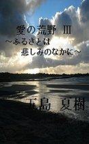 愛の荒野 Ⅲ ~ふるさとは悲しみのなかに~ [横書き版]