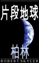 片段地球 - 004 - 柏林 (中國傳統 版)