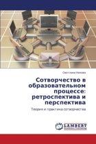 Sotvorchestvo V Obrazovatel'nom Protsesse