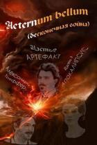 Aeternum Bellum (Endless War)