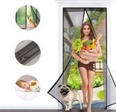 LuxerLiving magnetische hordeur - Vliegengordijn - Stijlvol design - 2 gratis anti muggen armbanden - Vliegengordijn deur met magneten - Horgordijn magnetisch - 210x100 cm