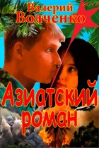 Азиатский роман
