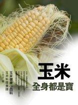 玉米全身都是寶《玉米健康小百科》