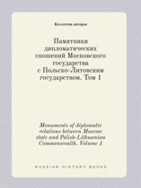 Monuments of Diplomatic Relations Between Moscow State and Polish-Lithuanian Commonwealth. Volume 1