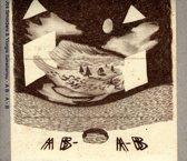 Brombron 25: Ab-A-B