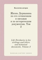 Life Derzhavin in His Writings and Letters and Historical Documents. Volume 2