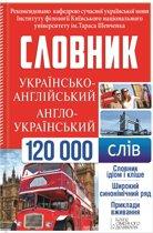 Українсько-англійський, англо-український словник. 120 000 слів (Ukrai'ns'ko-anglijs'kyj, anglo-ukrai'ns'kyj slovnyk. 120 000 sliv)