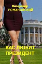 The President Loves You (the Russian Version)