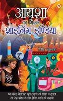 Ayesha Ka Mission Shining India