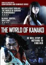 World Of Kanako (dvd)