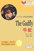 The Gadfly 牛虻 (ESL/EFL 英漢對照繁體版)