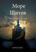 Море Щитов (Книга №10 В Кольце Чародея)