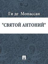 ''Святой Антоний'' (перевод А.Н. Чеботаревской)