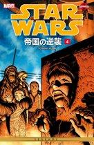 Star Wars The Empire Strikes Back Vol. 4