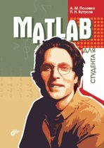 MATLAB for Student