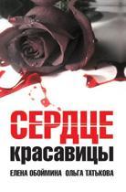 Serdtse Krasavitsy