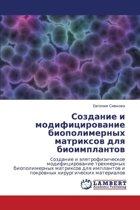Sozdanie I Modifitsirovanie Biopolimernykh Matriksov Dlya Bioimplantov