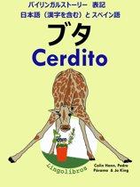 バイリンガルストーリー 表記 日本語(漢字を含む)と スペイン語: ブタ - Cerdito (スペイン語 勉強 シリーズ)