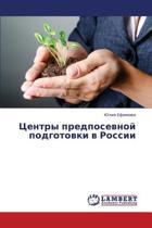 Tsentry Predposevnoy Podgotovki V Rossii