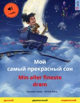 Мой самый прекрасный сон – Min aller fineste drøm (русский – норвежский)