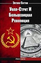 Уолл-Стрит И Большеви<br /> Ре&#