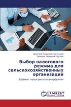 Vybor Nalogovogo Rezhima Dlya Sel'skokhozyaystvennykh Organizatsiy