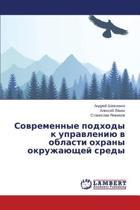 Sovremennye Podkhody K Upravleniyu V Oblasti Okhrany Okruzhayushchey Sredy