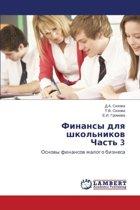 Finansy Dlya Shkol'nikov Chast' 3