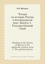 Reading on the History of Russia in the Eighteenth Century. Issue 1. the Political System