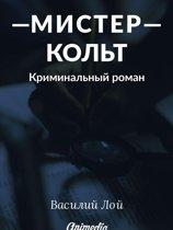Мистер Кольт - Криминальный роман