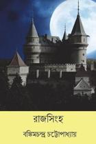 Rajsimha ( Bengali Edition )
