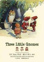 Three Little Gnomes (Traditional Chinese)