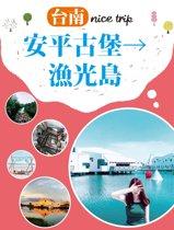台南nice trip 路線3安平古堡→漁光島