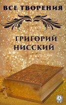 Все творения: Григорий Нисский